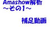Amashow